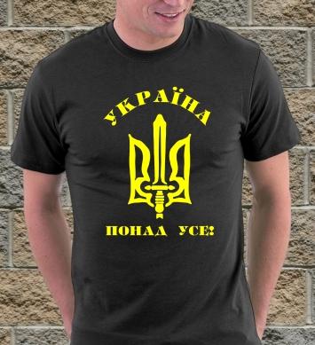 Україна найголовніша