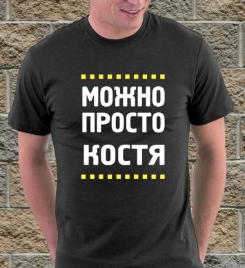 Mozhno prosto Костя