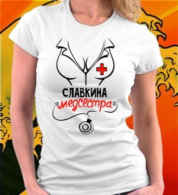 Медсестра Славки
