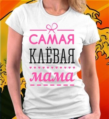 Я клевая мама