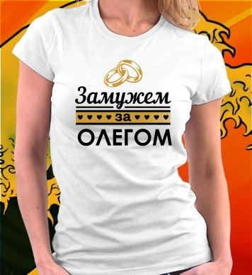 Замужем за Олегом сердечки