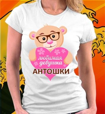 Я любимая девушка Антона