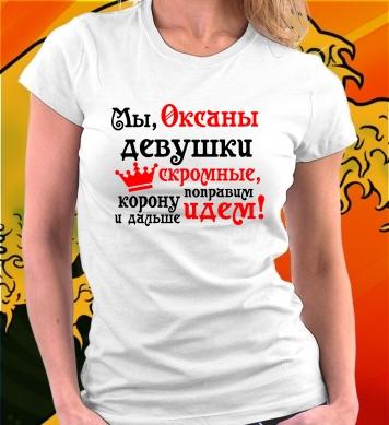 Оксаны - девушки скромные