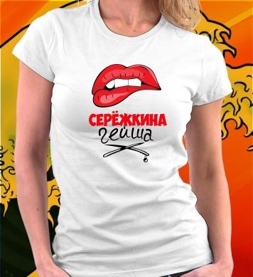 Гейша Серёжки