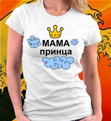 Мама этого принца