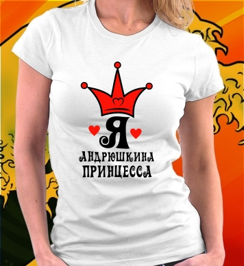 Я Андрюшкина царевна