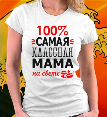 100-процентная мама