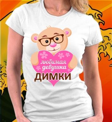 Я любимая девушка Дмитрия