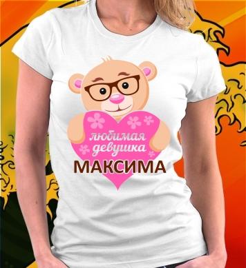 Я любимая девушка Максимки