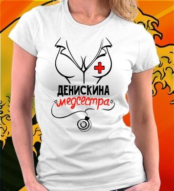 Медсестра Дениски
