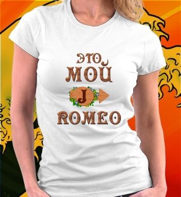 Это мой Ромео (жен)