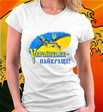 Українське, означає найкраще