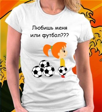 Lubish menja ili futbol?