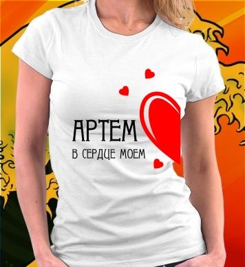 V serdce mojem Артем