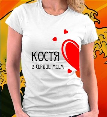 V serdce mojem Костя