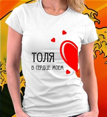 V serdce mojem Толик
