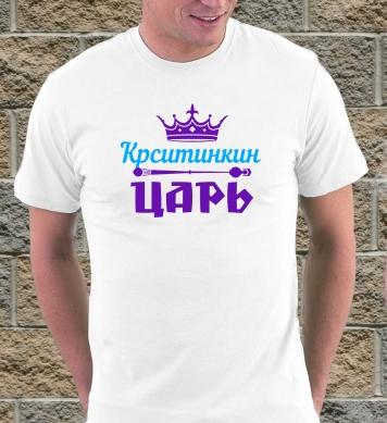 Кристиночкин царь