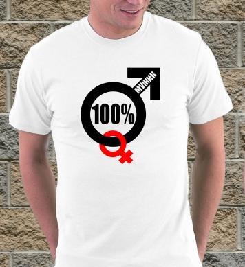 100-процентный мужик