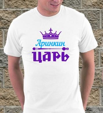 Ариночкин царь