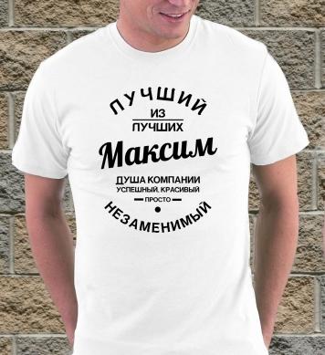 Красивый Максим