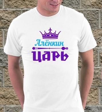 Алёночкин царь