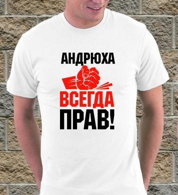 Андрей всегда прав