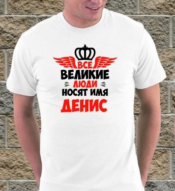 Великих зовут Денисками