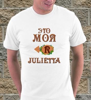 Это моя Джульетта (муж)
