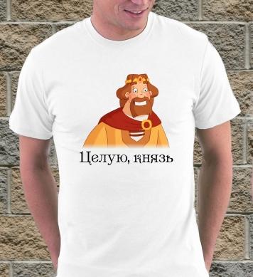 Целую, Князь Киевский