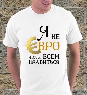 Я не евро, чтобы нравиться