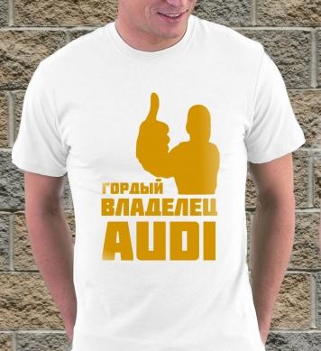 Обладатель Audi