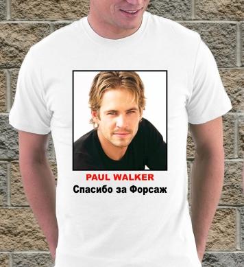 Пол Уокер спасибо