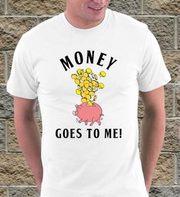 Деньги идут ко мне