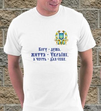 Богу — душа, життя - Україні