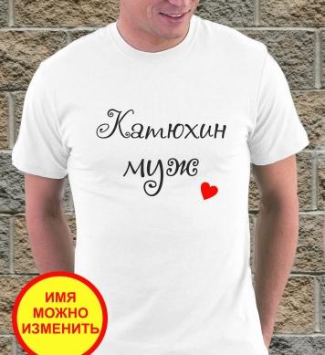 Катюхин муж