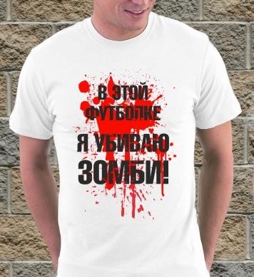 Убиваю зомби