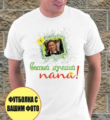 Samij luchshij papa (foto 3)