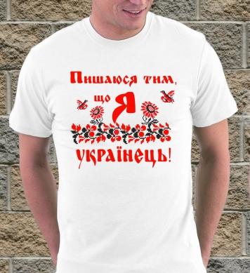 Pishajusja tim sho ukrainesc