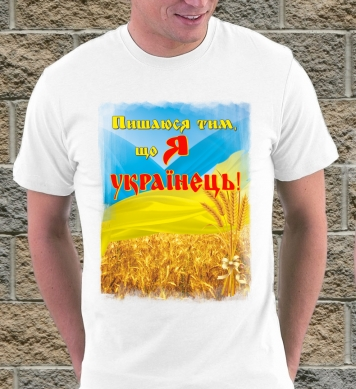 Pishajusja tim sho ukrainesc 2