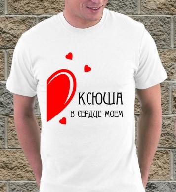 V serdce mojem Ксюша