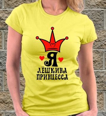 Я Лёшкина царевна