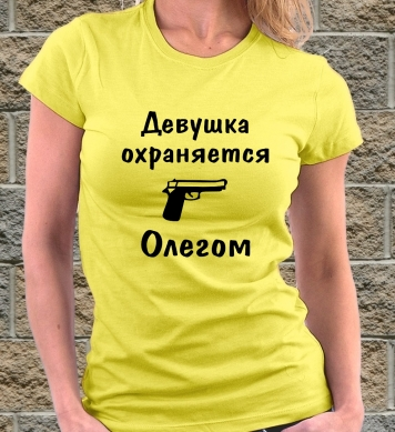 Devushka ohranjaetsa Олегом