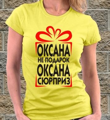 Оксана surpriz