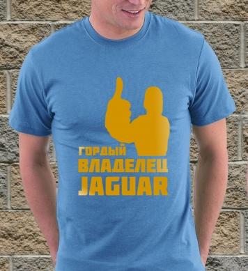 Обладатель Jaguar