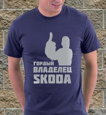 Обладатель Skoda