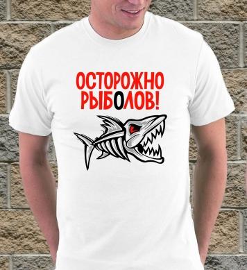 Берегись, рыболов