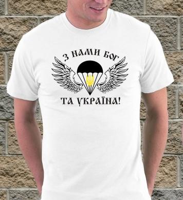 З нами Україна крила