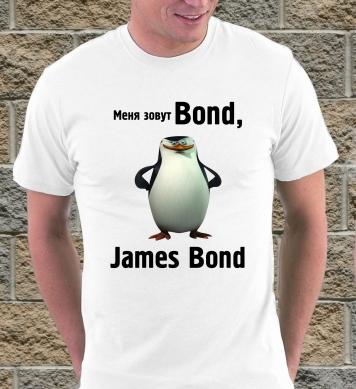 Меня зовут Джеймс Бонд