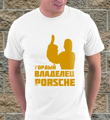 Обладатель Porsche